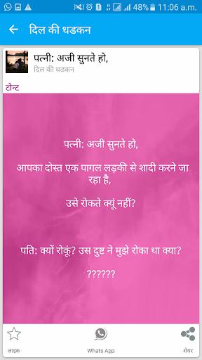 New Hindi SMS - दिल की धडकन screenshot 6