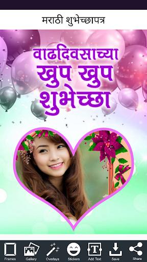 Marathi Birthday Banner - Photo Frames 2021 screenshot 3