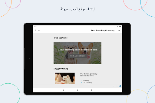WordPress 8 تصوير الشاشة