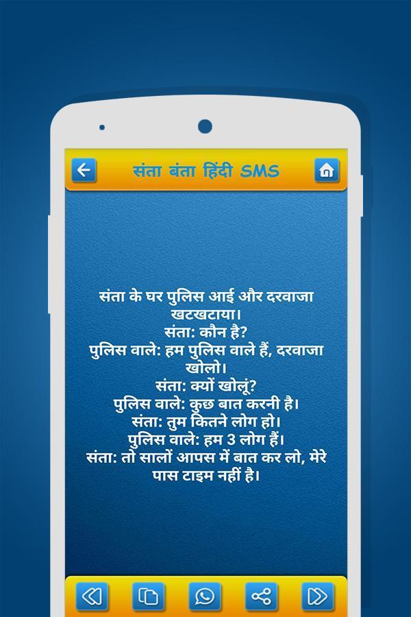 100000+ Hindi SMS screenshot 3