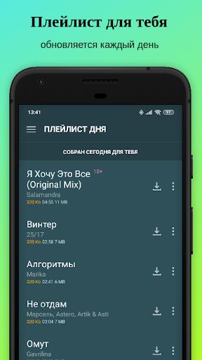 Zaycev.net: скачать и слушать музыку бесплатно screenshot 5