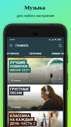 Zaycev.net: скачать и слушать музыку бесплатно screenshot 1