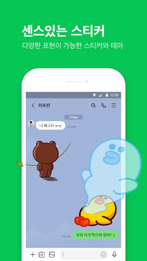 라인 LINE screenshot 2