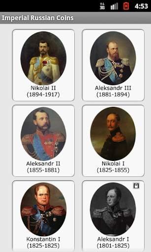 Imperial Russian Coins screenshot 1