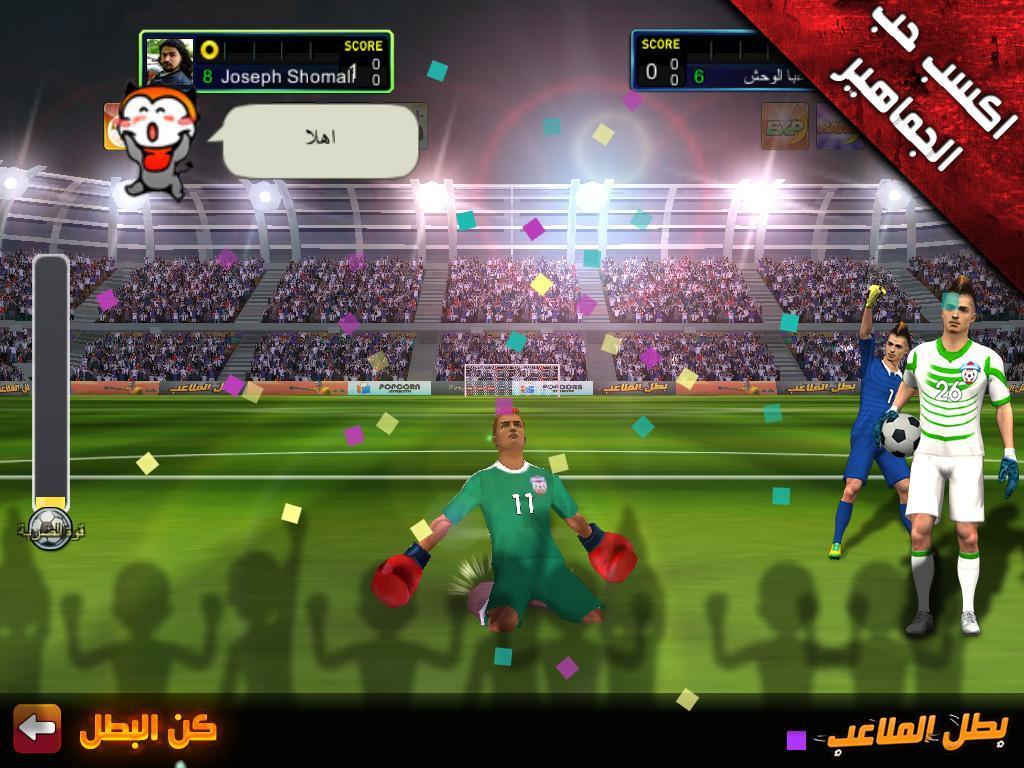بطل الملاعب: لعبة كرة تنافسية 9 تصوير الشاشة