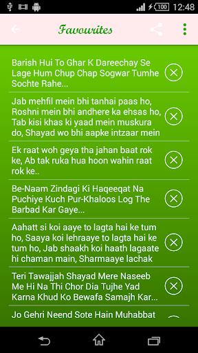 Urdu Shayari 6 تصوير الشاشة