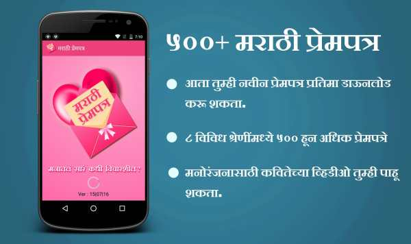 Marathi Prempatra- Love Letter 1 تصوير الشاشة