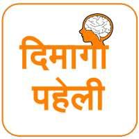 Dimagi Paheli - Hindi Puzzles on APKTom