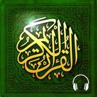 إقرأ واستمع لتلاوة قرآن كريم كامل بصوت بلا أنترنت on APKTom