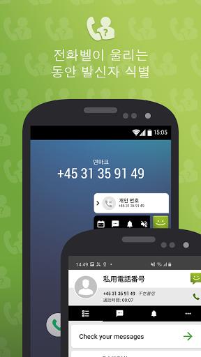 안드로이드 4.4용 SMS screenshot 4