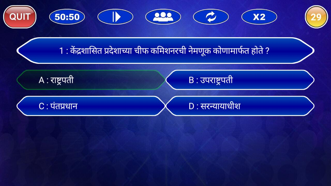 KBC In Marathi 2017 - Marathi Gk Quiz Game скриншот 2