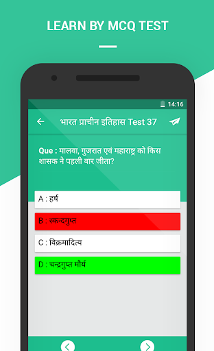 GK & CA Hindi For all Exam 5 تصوير الشاشة