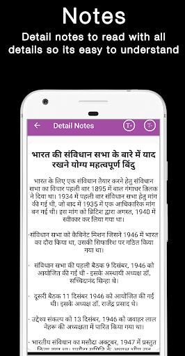 Current Affairs & GK in Hindi 8 تصوير الشاشة
