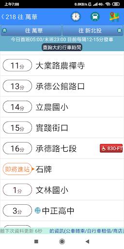 台鐵高鐵火車時刻表 скриншот 13