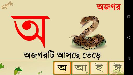 Hatekhori (Bangla Alphabet) হাতেখড়ি 4 تصوير الشاشة