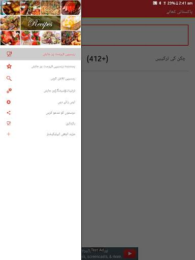 Pakistani food recipes - Urdu Recipes screenshot 13