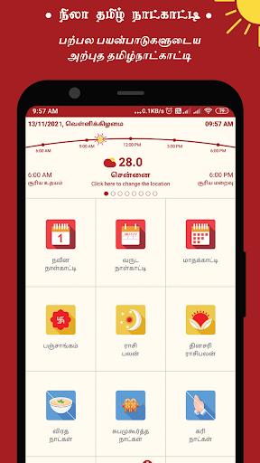Nila Tamil Calendar 2021 5 تصوير الشاشة