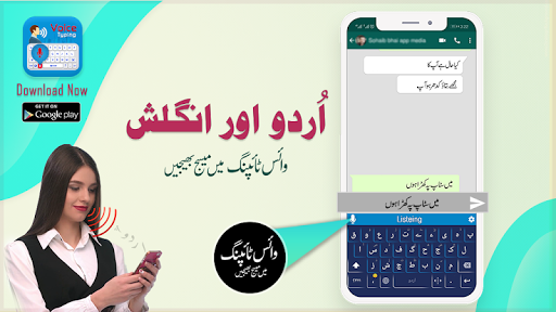 Urdu English Voice Keyboard - Urdu Keyboard screenshot 1