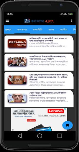 Kolkata24x7 8 تصوير الشاشة