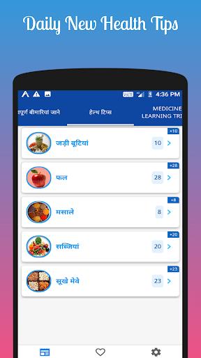 Bimariyo ka Jad se Ilaaj screenshot 3