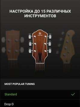 Гитарный тюнер - Guitar Tuna screenshot 9