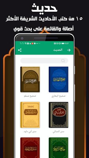 الآذان،مواقيت الصلاة،القرآن،القبلة،الهجري بمسلمونا 3 تصوير الشاشة