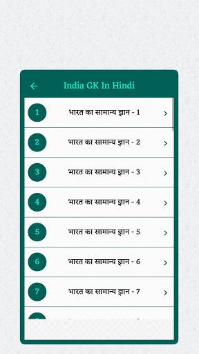 India GK In Hindi - भारत का सामान्य ज्ञान screenshot 5