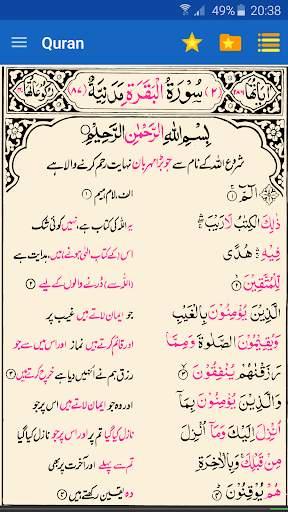 Asan Quran Urdu screenshot 2