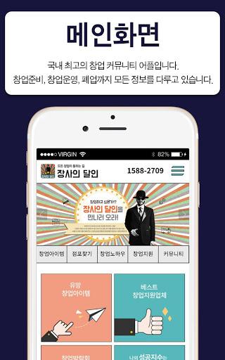 장사의달인- 창업, 아이템, 프랜차이즈, 상가, 컨설팅 2 تصوير الشاشة