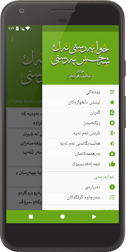 خواپەرستی نەک شەخس پەرستی screenshot 3