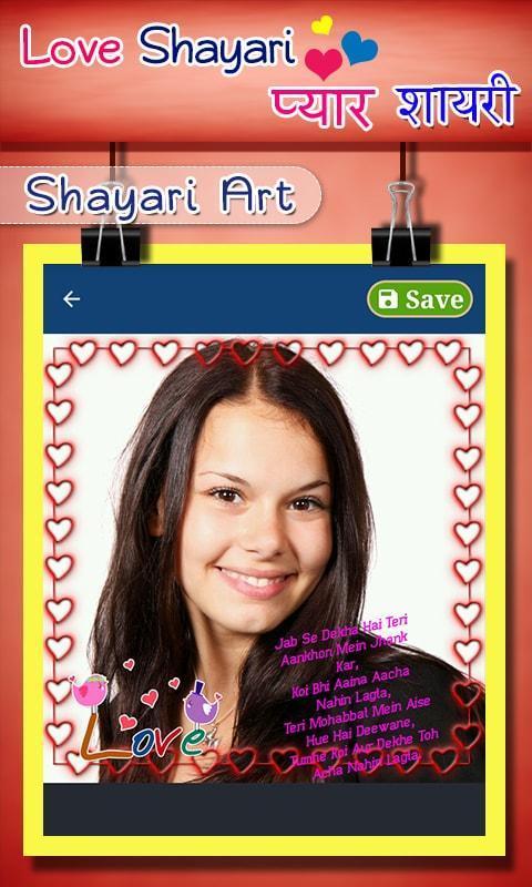 Love Shayari - प्यार शायरी, Create Love Art screenshot 8