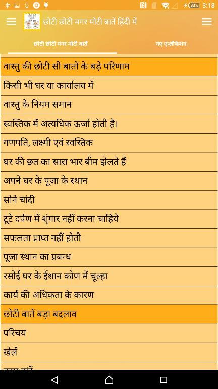 छोटी मगर मोटी बातें हिंदी में screenshot 13