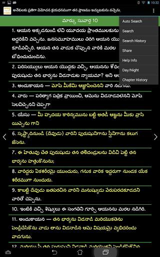 TeluguBible 20 تصوير الشاشة