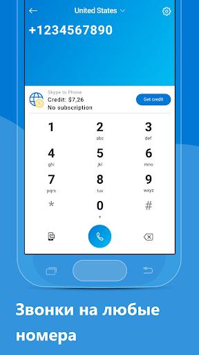 Скайп — бесплатные мгновенные сообщения и видеозв скриншот 3