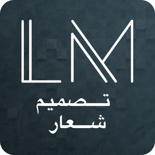 صانع الشعار - تصميم شعار مجاني لعلامتك التجارية أيقونة