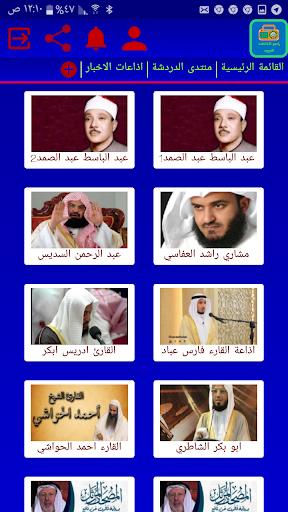 راديو الاذاعات العربية 2 تصوير الشاشة