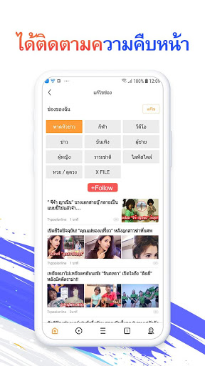 UC Browser- เบราว์เซอร์ที่รวดเร็วดาวน์โหลดวิดีโอ😍 screenshot 4
