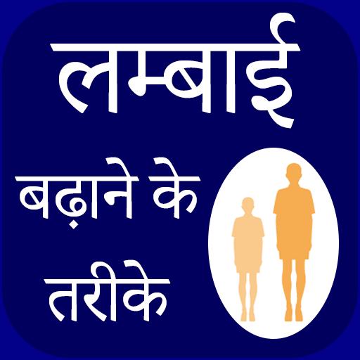 Height Badhane ke Tarike icon