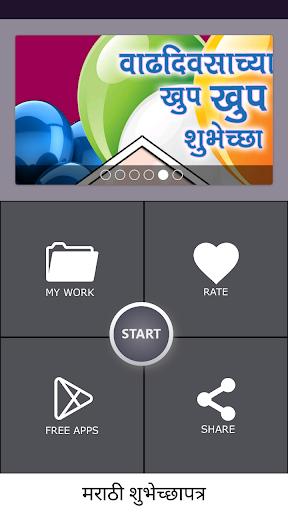 Marathi Birthday Banner - Photo Frames 2021 screenshot 11