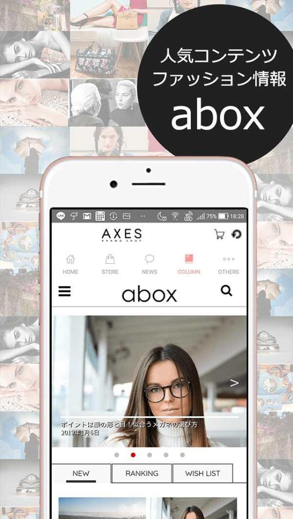 海外ブランド通販AXES screenshot 4