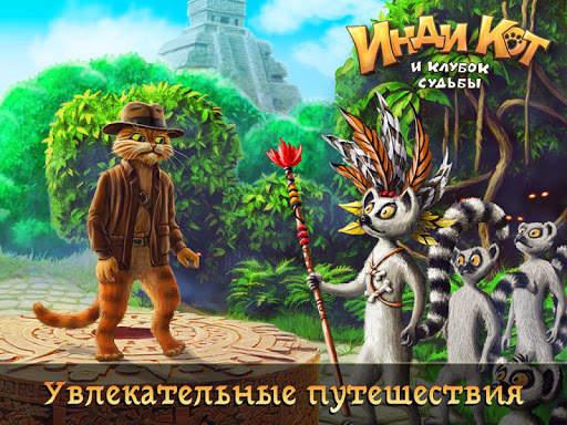 Инди Кот для ВКонтакте screenshot 10