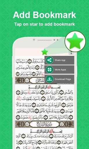 Read Quran Offline - AlQuran Kareem screenshot 3