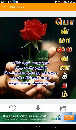 Tamil SMS screenshot 11