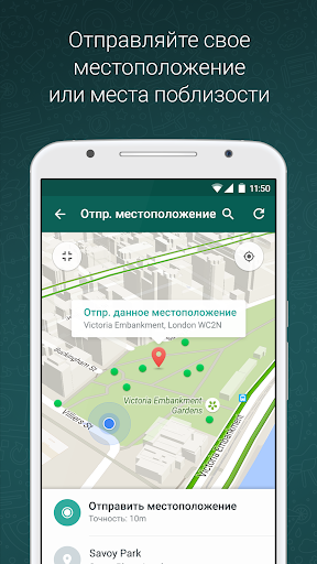 WhatsApp Messenger скриншот 5