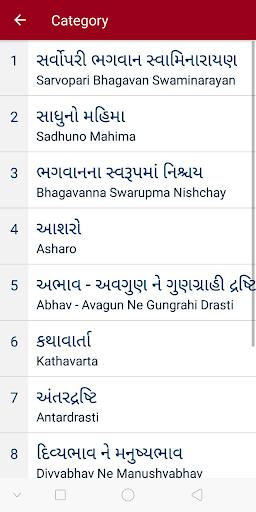 Swamini Vato screenshot 4