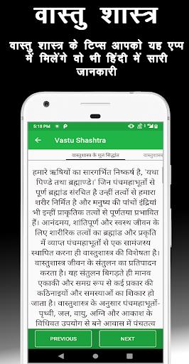 Vastu Shastra Tips Hindi screenshot 6