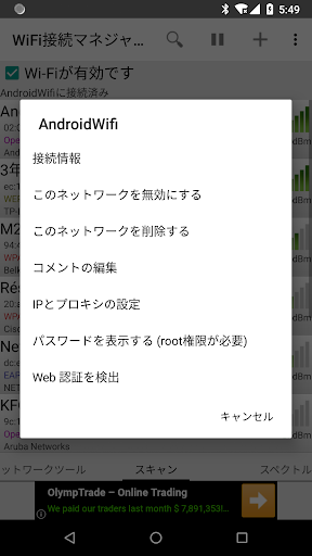 WiFi 接続マネージャー screenshot 4