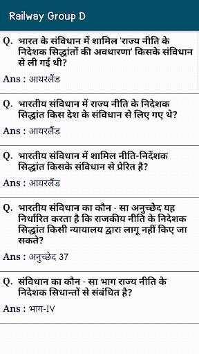Railway Group D GK In Hindi Offline 5 تصوير الشاشة