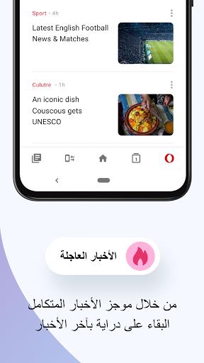 متصفح الويب Opera Mini 7 تصوير الشاشة