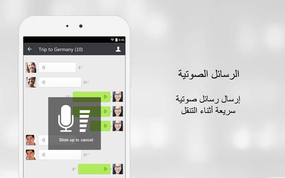 WeChat 12 تصوير الشاشة